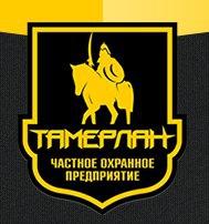 ООО ЧОО Тамерлан