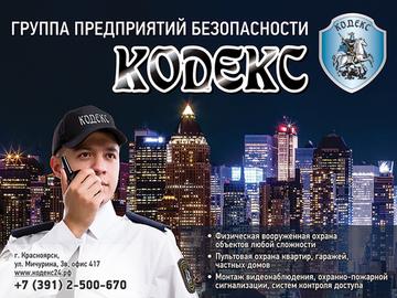 "ООО ЧОО Группа предприятий безопасности ""КОДЕКС"""