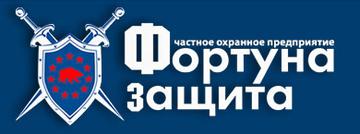 ООО ЧОО Фортуна-защита