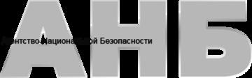 ООО ЧОО Агентство Национальной Безопасности