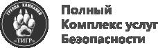 ООО ЧОО ТИГР