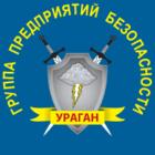 Личная охрана от ООО ЧОО Ураган в Красноярске