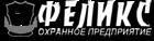 Пожарная сигнализация, цены от ООО ЧОО Феликс в Красноярске