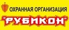 Личная охрана от ООО ЧОО Рубикон в Красноярске