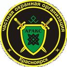 Охрана офисов от ООО ЧОО АРАКС в Красноярске
